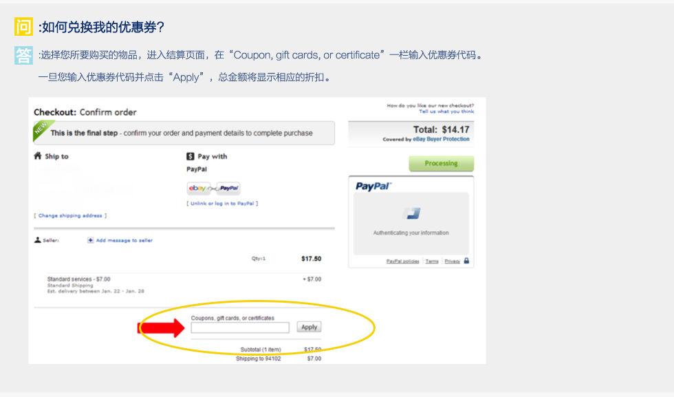 美国ebay优惠码怎么用